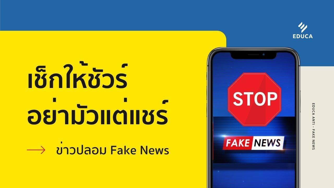 เช็กให้ชัวร์ อย่ามัวแต่แชร์ หยุดข่าวปลอม Fake News