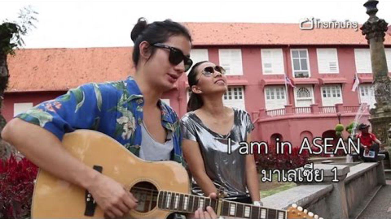 มาเลเซีย ตอนที่ 1: รู้เรื่องมะละกาเมืองเก่าแก่ (I am in ASEAN)