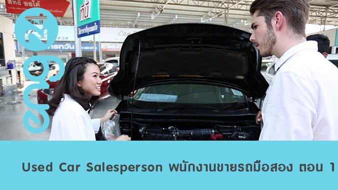 Used Car Salesperson พนักงานขายรถมือสอง ตอน 1