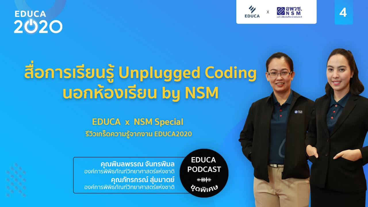 EDUCA Podcast: รีวิวเกร็ดความรู้จากงาน EDUCA 2020 ตอนที่ 4: KIDS CAN CODE: สื่อการเรียนรู้ Unplugged Coding นอกห้องเรียน by NSM