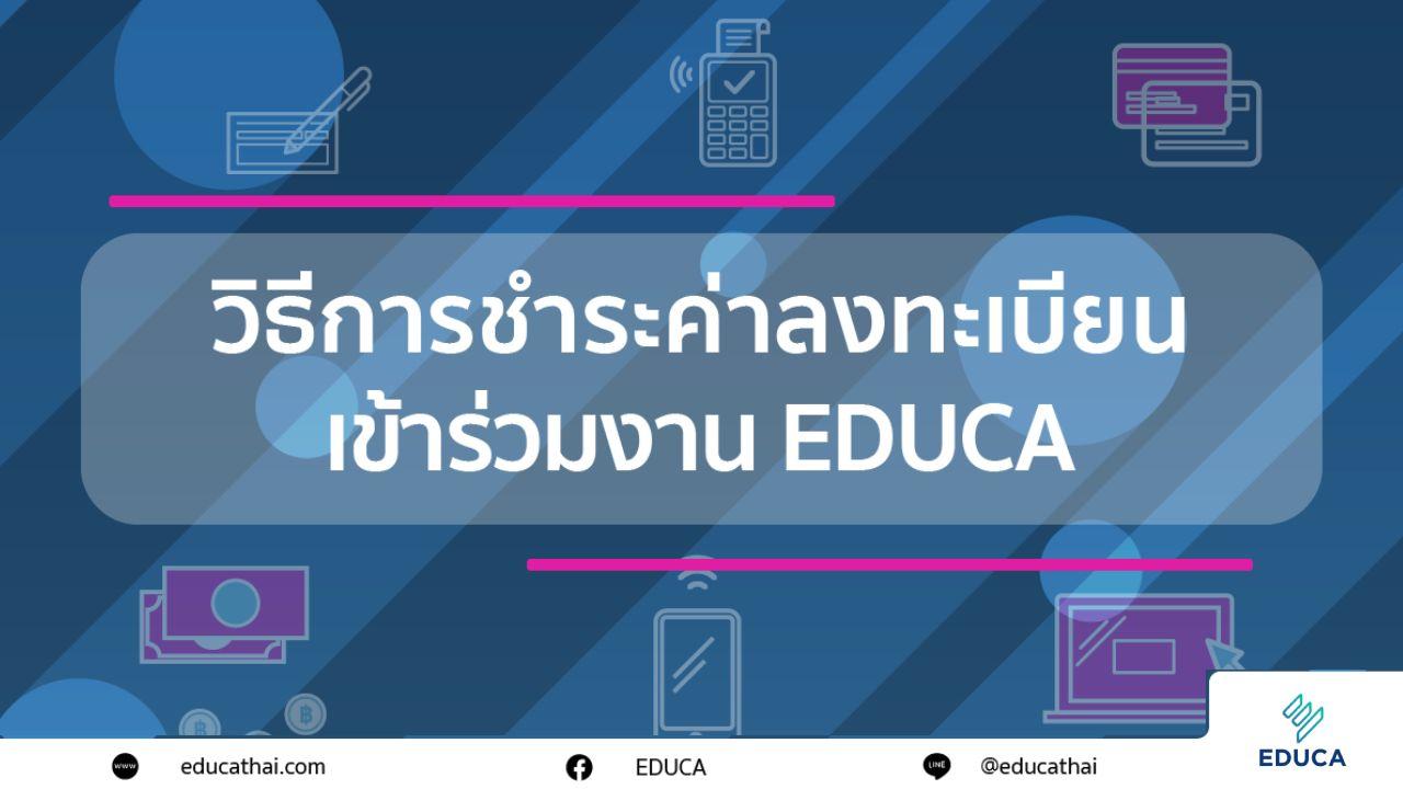 วิธีการชำระค่าลงทะเบียน เข้าร่วมงาน EDUCA