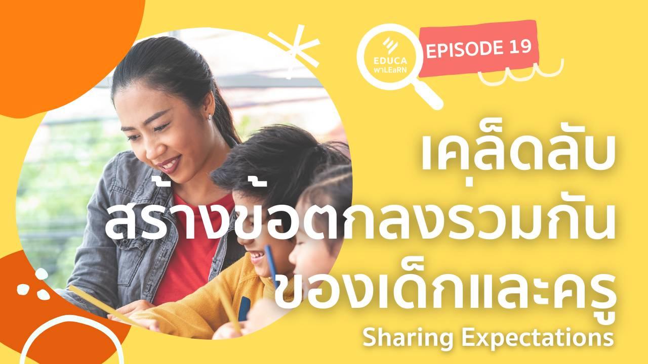 EDUCA พา LEaRN EP19.: เคล็ดลับสร้างข้อตกลงร่วมกันของเด็กและครู Sharing Expectations