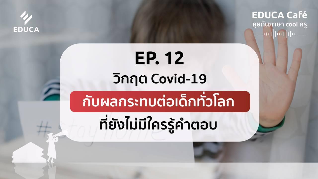 EDUCA Cafe Podcast: วิกฤต Covid-19 กับผลกระทบต่อเด็กทั่วโลก ที่ยังไม่มีใครรู้คำตอบ