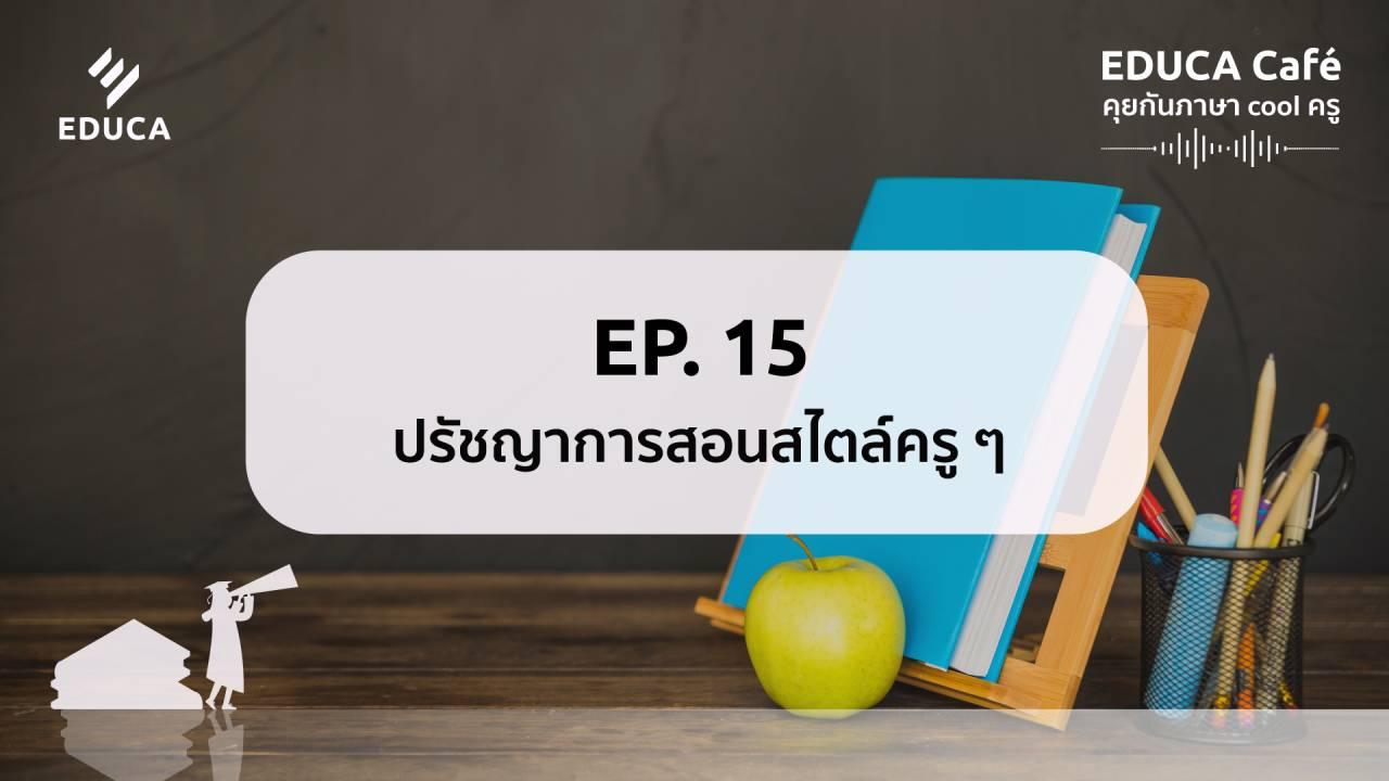 EDUCA Cafe Podcast: ปรัขญาการสอนสไตล์ครูๆ