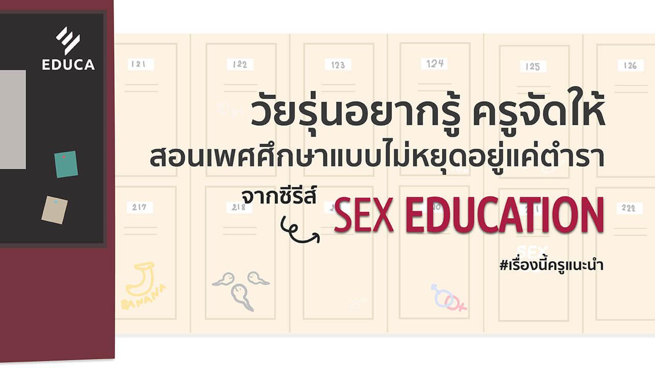 วัยรุ่นอยากรู้ ครูจัดให้ สอนเพศศึกษาแบบไม่หยุดอยู่แค่ตำรา จากซีรีส์ Sex Education