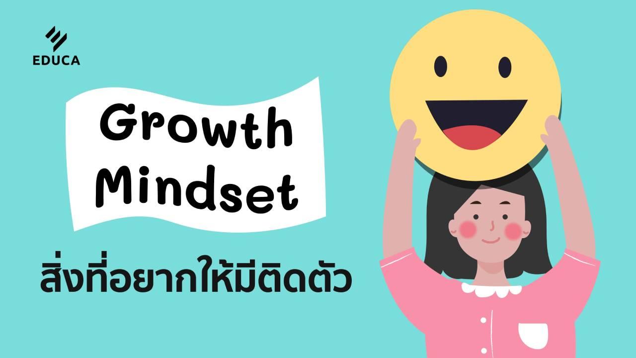 Growth Mindset สิ่งที่อยากให้มีติดตัว สําหรับนักเรียนที่รักของครู