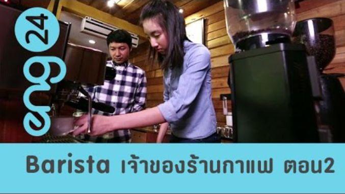 Barista / Coffee shop owner  เจ้าของร้านกาแฟ ตอน 2