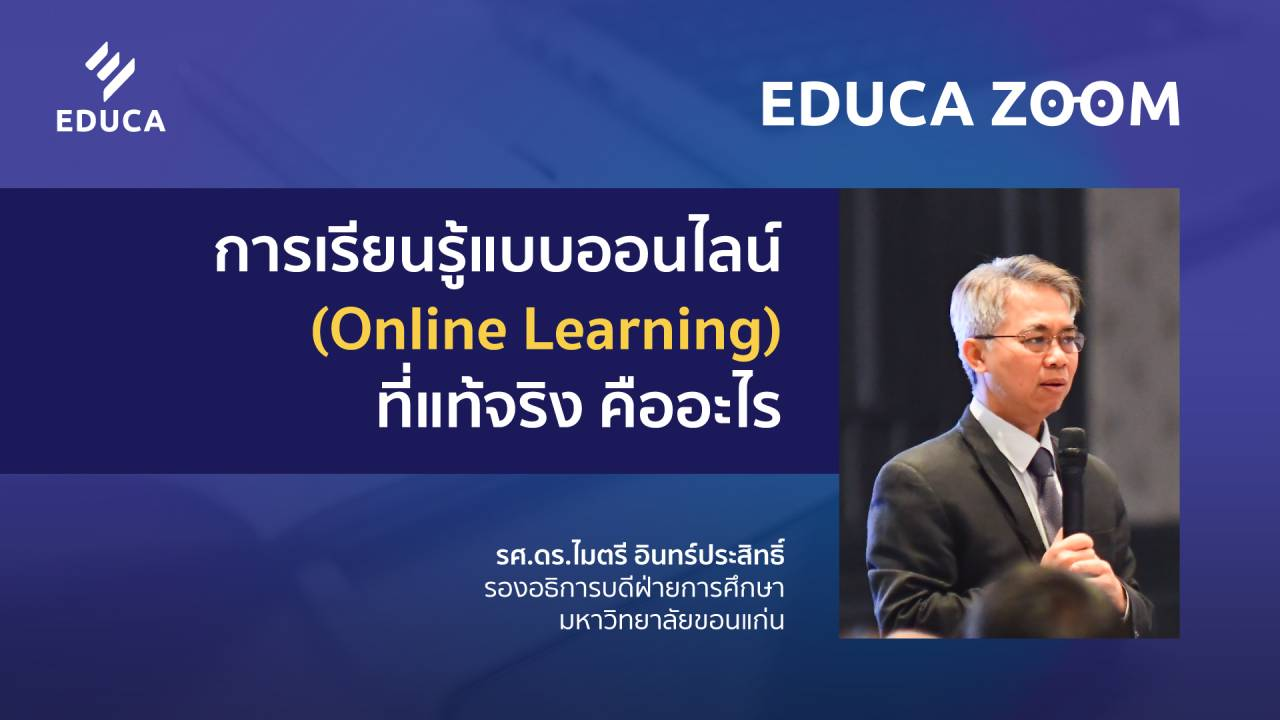 ถอดประเด็น EDUCA ZOOM: การเรียนรู้แบบออนไลน์ (Online Learning) ที่แท้จริง คืออะไร