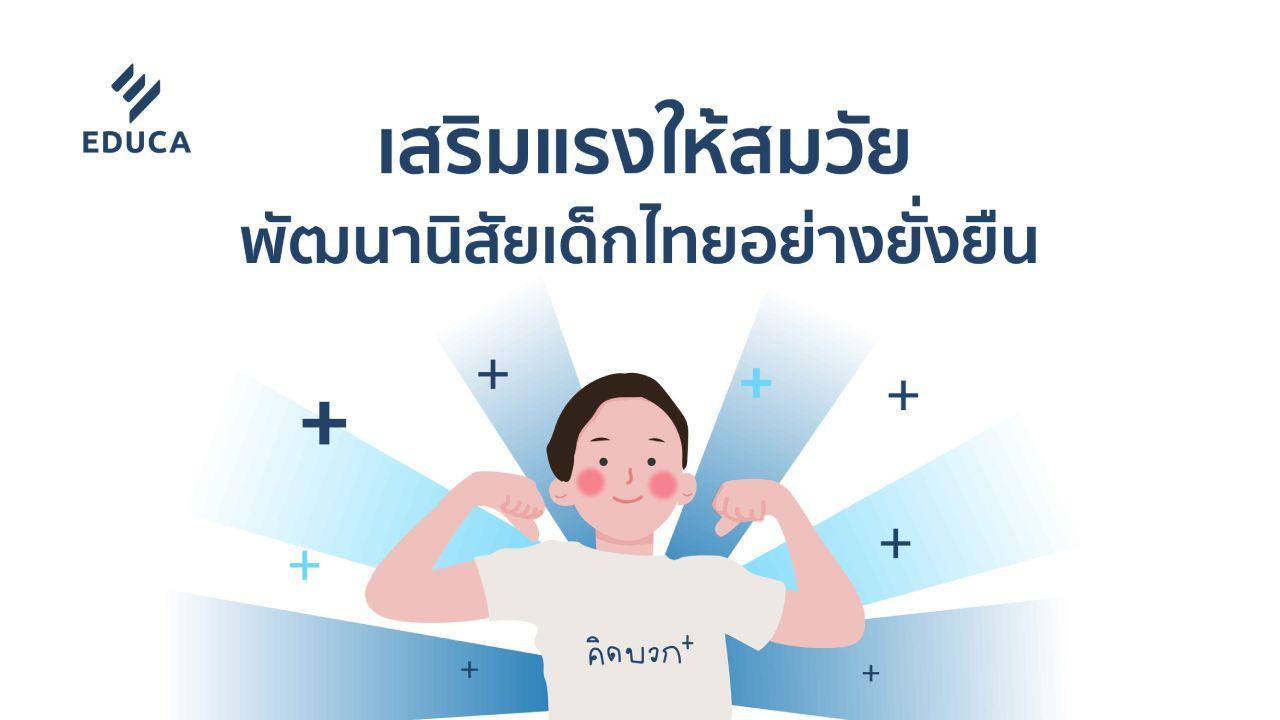 เสริมแรงให้สมวัย พัฒนานิสัยเด็กไทยอย่างยั่งยืน