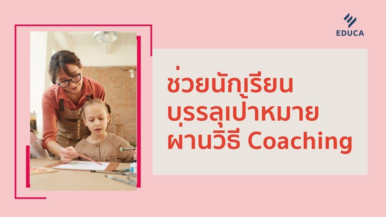 ช่วยนักเรียนบรรลุเป้าหมายผ่านวิธี Coaching