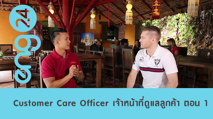 Customer Care Officer เจ้าหน้าที่ดูแลลูกค้า ตอน 1