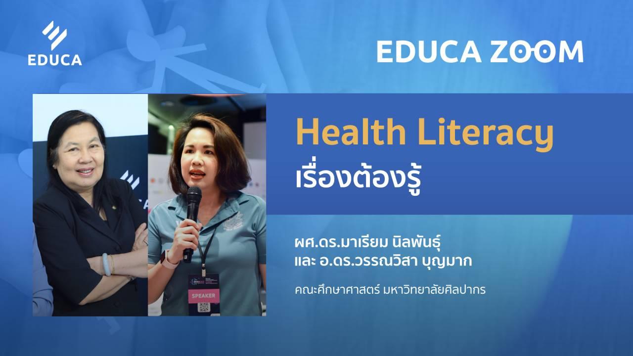 Health Literacy เรื่องต้องรู้ ผศ.ดร.มาเรียม นิลพันธุ์ และผศ.ดร.วรรณวิสา บุญมาก (EDUCA Zoom EP.07)