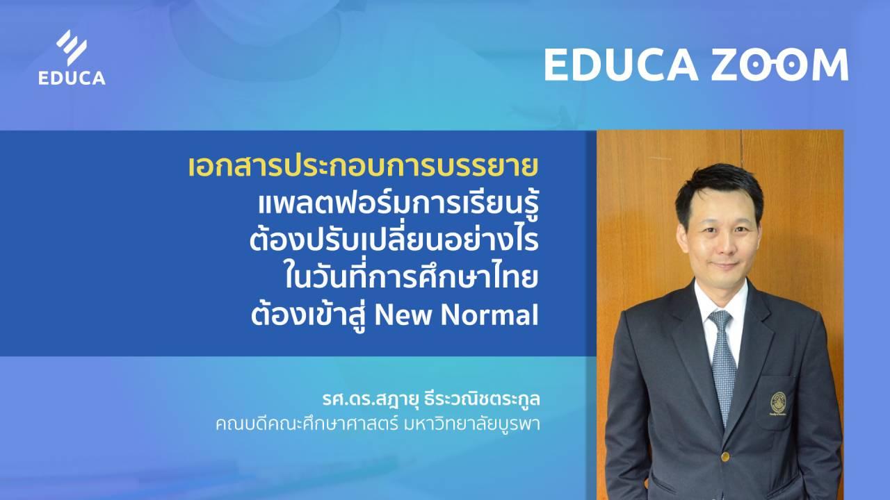 เอกสารประกอบการบรรยาย แพลตฟอร์มการเรียนรู้ ต้องปรับเปลี่ยนอย่างไร ในวันที่การศึกษาไทย ต้องเข้าสู่ New Normal