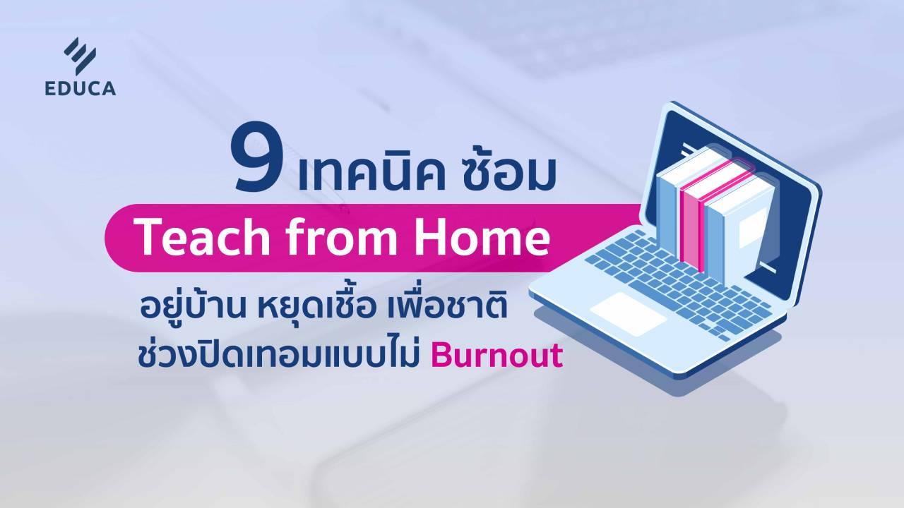 9 เทคนิค ซ้อม Teach from Home อยู่บ้าน หยุดเชื้อ เพื่อชาติ ช่วงปิดเทอมแบบไม่  Burnout