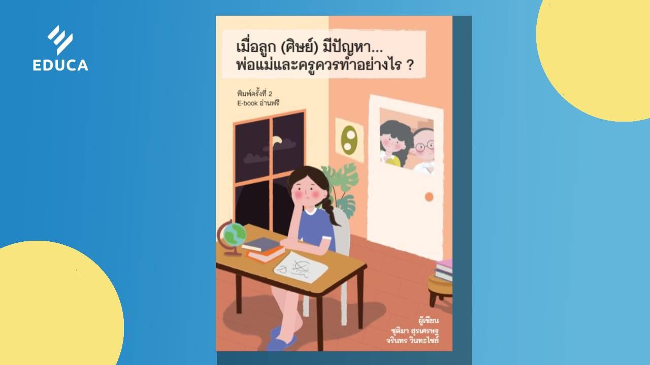 เมื่อลูก (ศิษย์) มีปัญหา พ่อแม่และครูควรทำอย่างไร? (พิมพ์ครั้งที่ 2)