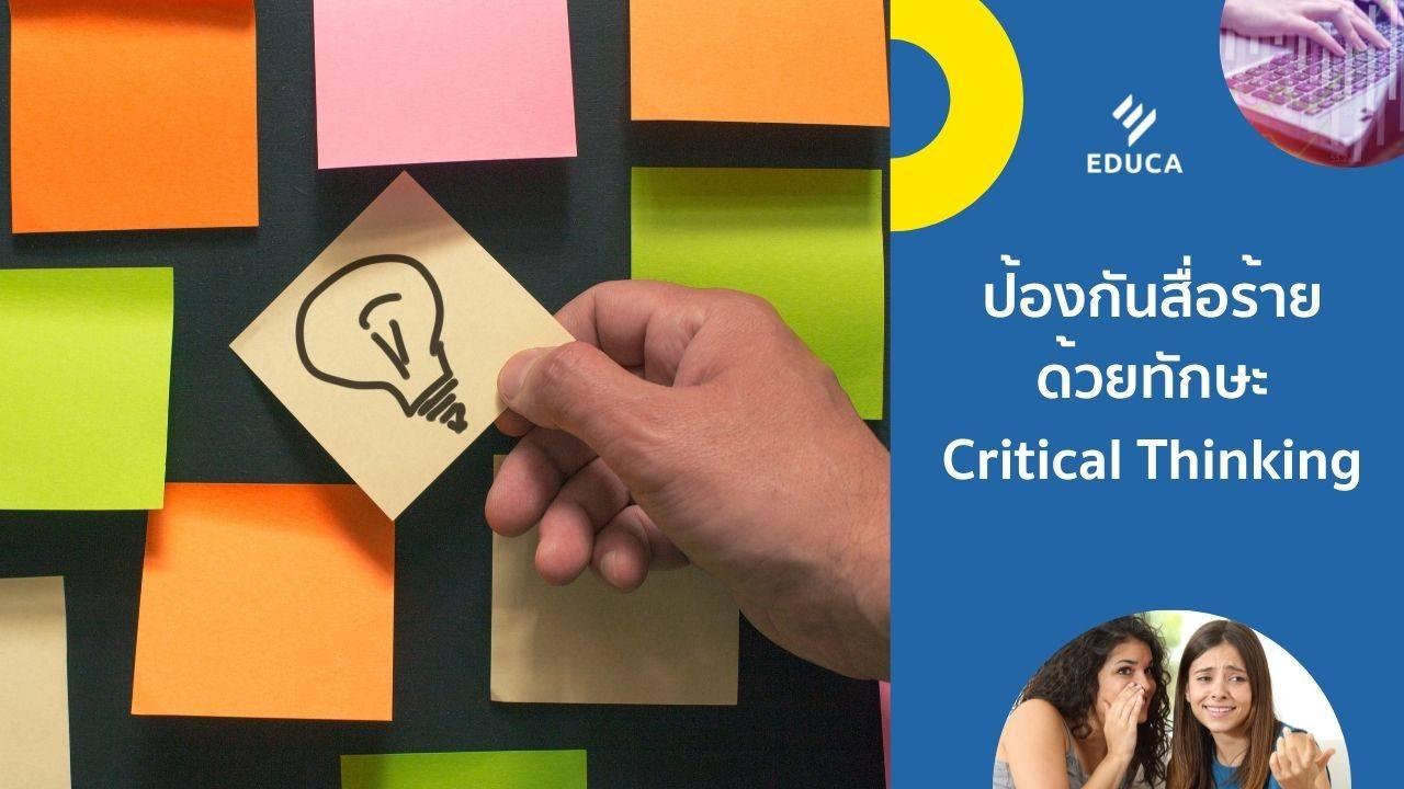 ป้องกันสื่อร้ายด้วยทักษะ Critical Thinking
