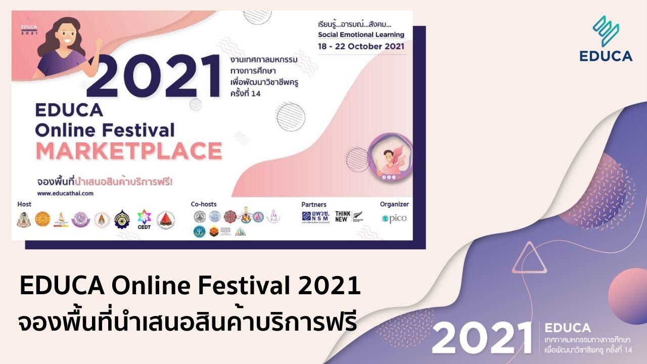 EDUCA Online Festival 2021 Marketplace จองพื้นที่นำเสนอสินค้าบริการฟรี