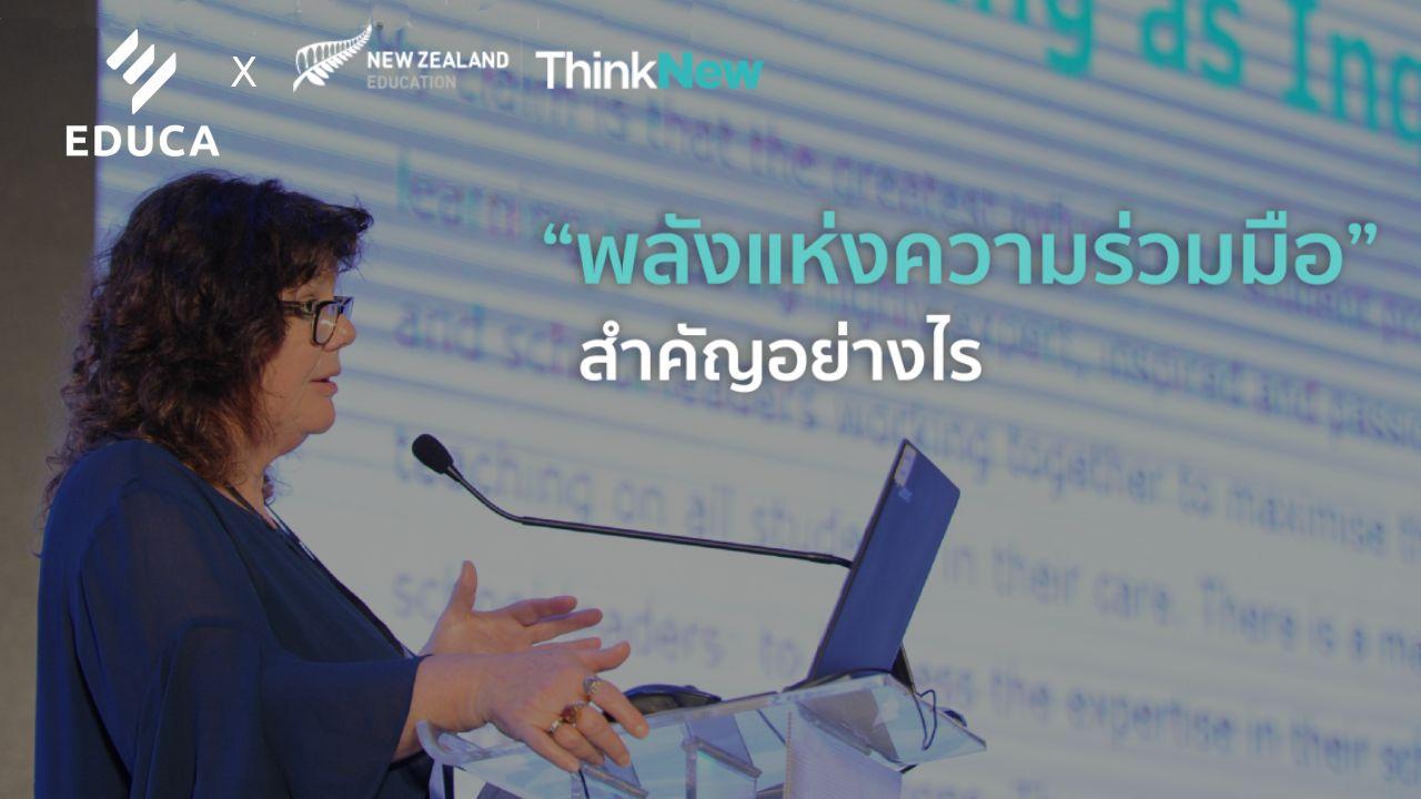 ครั้งแรกในเมืองไทยที่ EDUCA 2018 กลยุทธ์สร้างชุมชนแห่งการเรียนรู้แบบนิวซีแลนด์