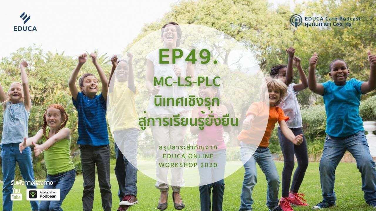 EDUCA Cafe Podcast: MC-LS-PLC นิเทศเชิงรุกสู่การเรียนรู้ยั่งยืน