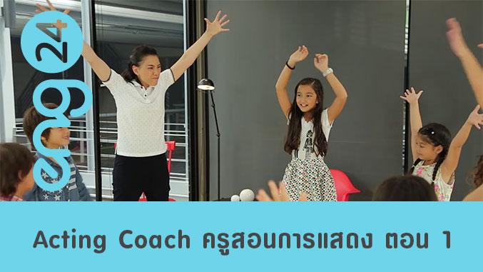 Acting Coach ครูสอนการแสดง ตอน 1