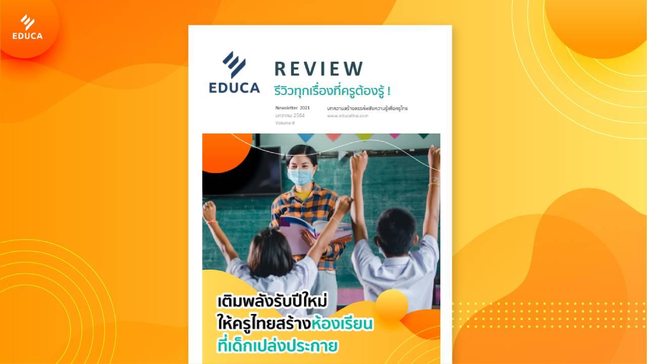 e-Book EDUCA Review ฉบับที่ 8 เติมพลังรับปีใหม่ ให้ครูไทยสร้างห้องเรียน ที่เด็กเปล่งประกาย