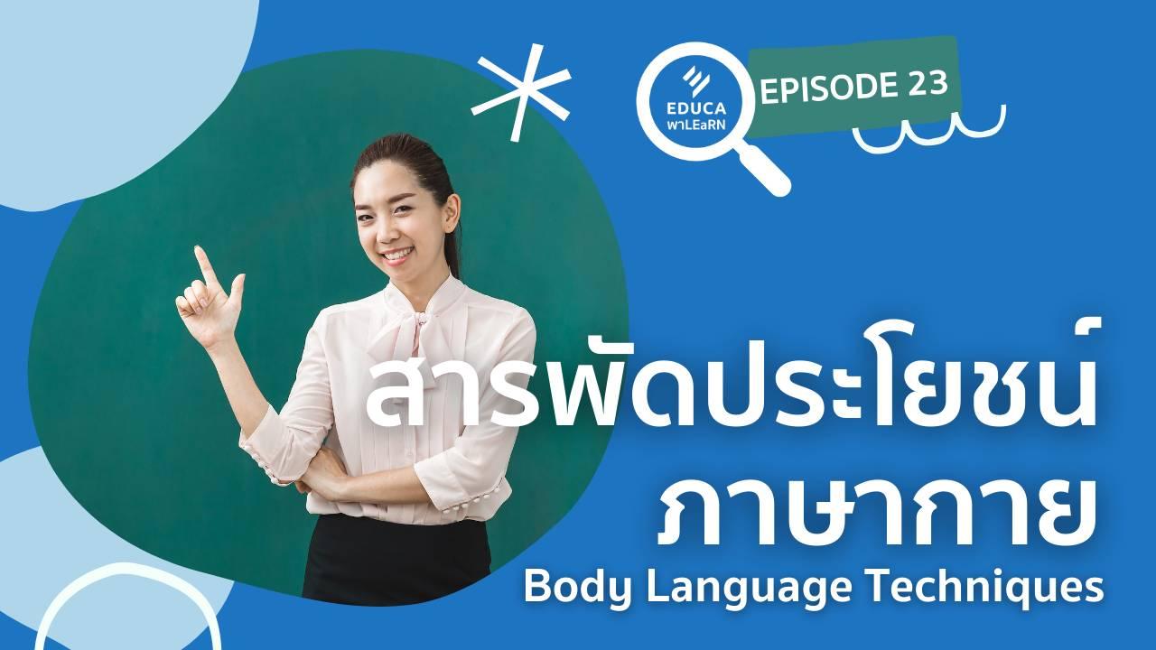 EDUCA พา LEaRN EP23.: สารพัดประโยชน์ ภาษากาย Body Language Techniques