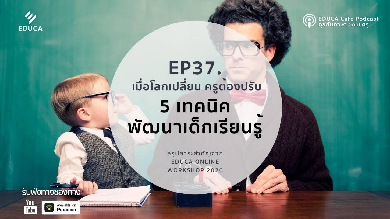 EDUCA Cafe Podcast: เมื่อโลกเปลี่ยน ครูต้องปรับ 5 เทคนิค พัฒนาเด็กเรียนรู้