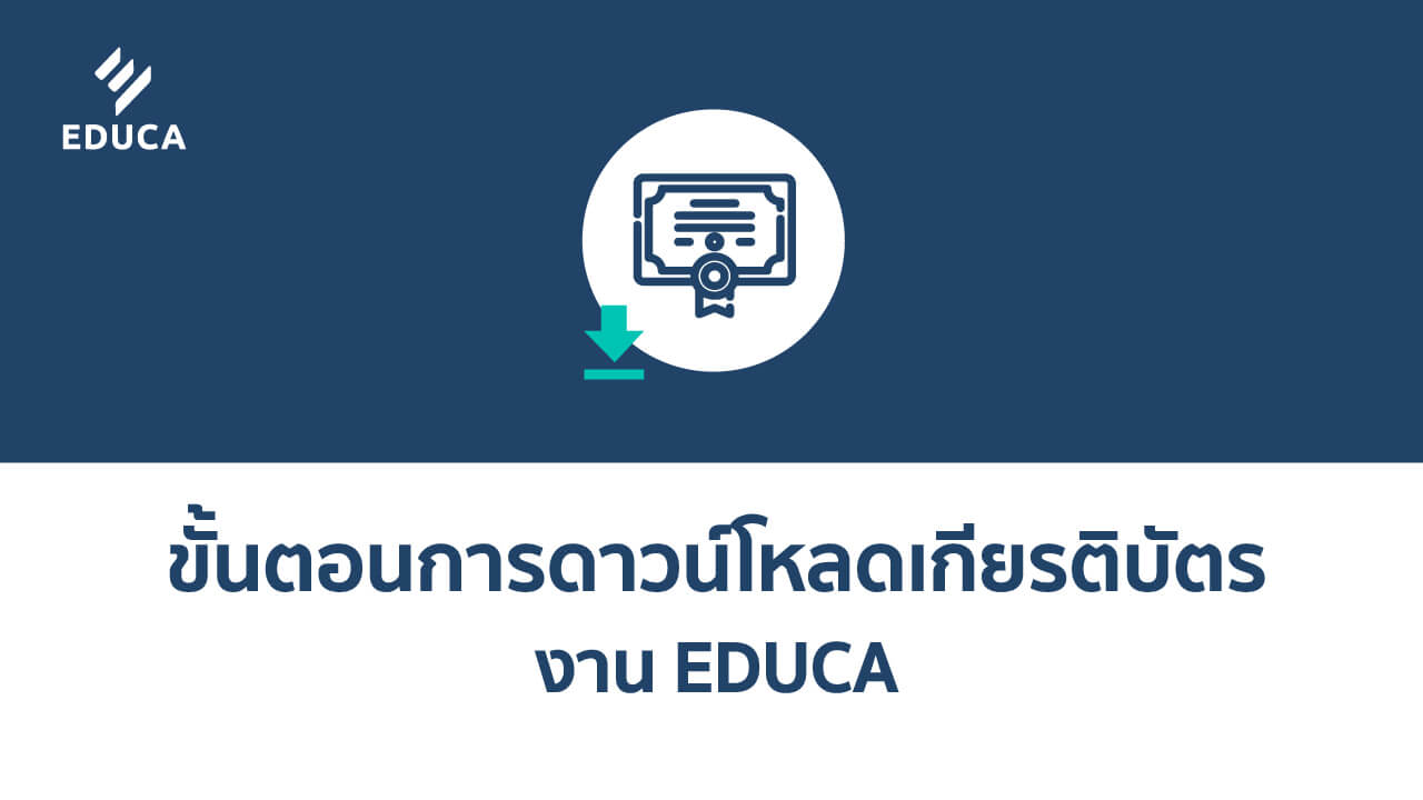 How to Download Certificate of EDUCA