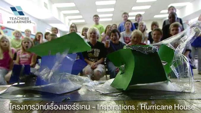 โครงการวิทย์เรื่องเฮอร์ริเคน - Inspirations : Hurricane House