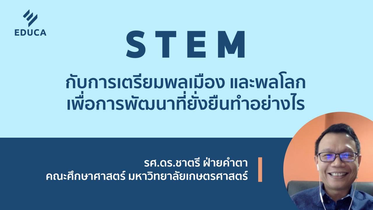 STEM กับการเตรียมพลเมือง และพลโลก เพื่อการพัฒนาที่ยั่งยืนทำอย่างไร (EDUCA Zoom EP.01.1)