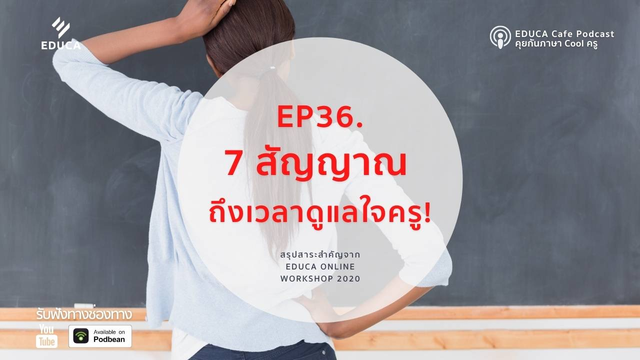 EDUCA Cafe Podcast: 7 สัญญาณถึงเวลาดูแลใจครู