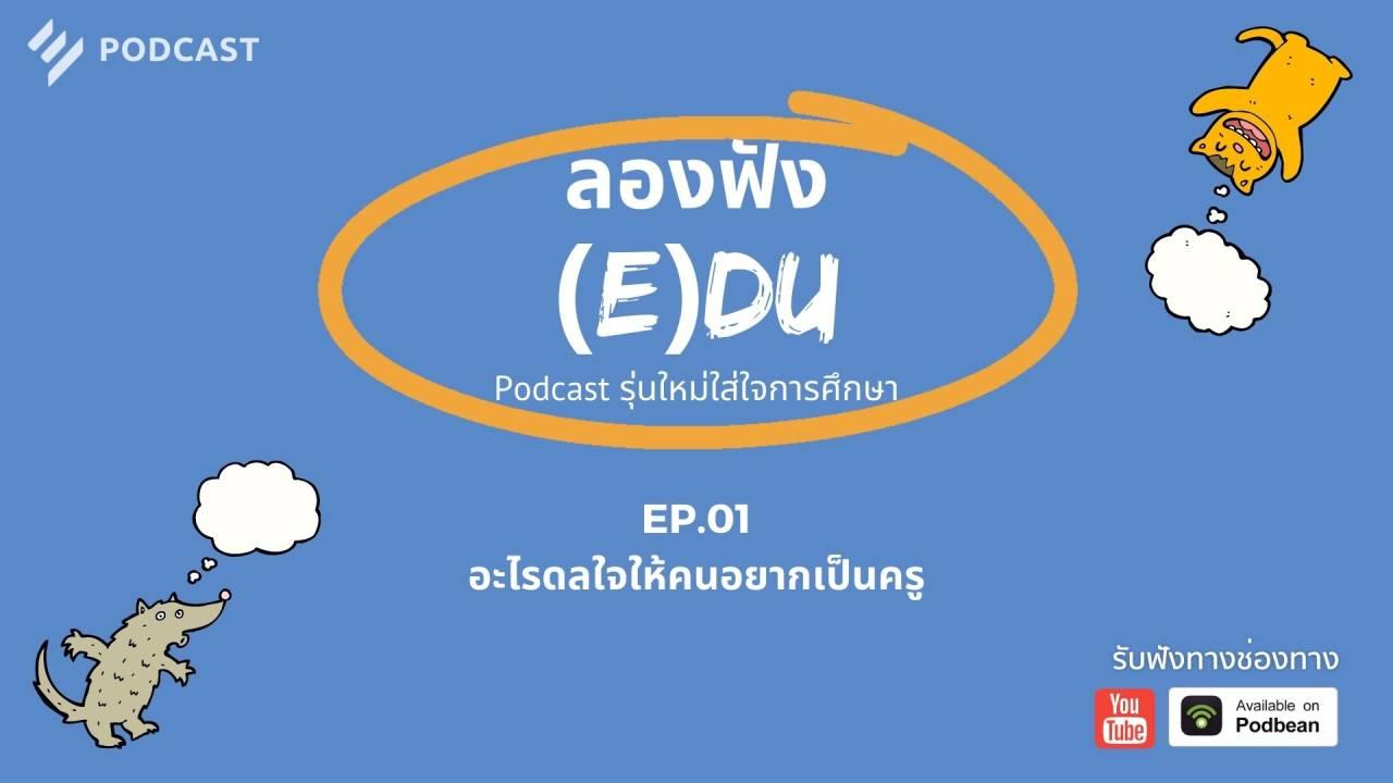ลองฟัง (E)DU Podcast EP.1: อะไรดลใจให้คนอยากเป็นครู