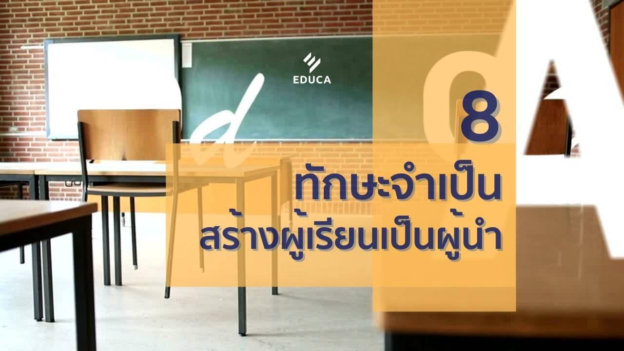 8 ทักษะจำเป็น เติม 4 พลังชีวิต สร้างผู้เรียนให้เป็นผู้นำ