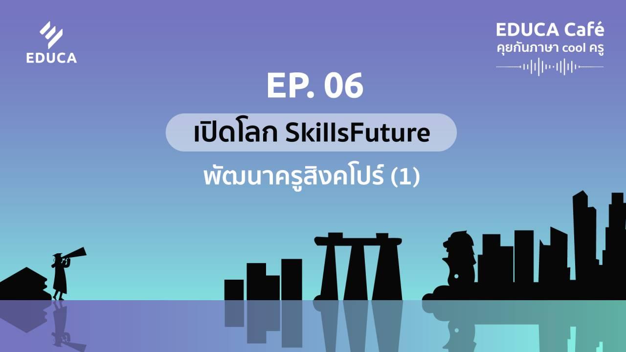 EDUCA Cafe Podcast: เปิดโลก SkillsFuture พัฒนาครูสิงคโปร์ (1)