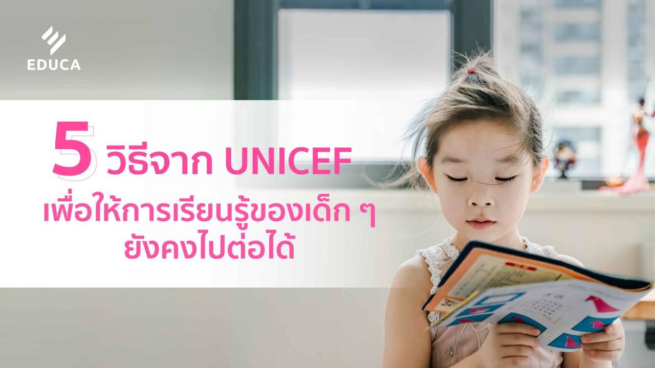 5 วิธีจาก UNICEF เพื่อให้การเรียนรู้ของเด็ก ๆ ยังคงไปต่อได้  ในช่วงการแพร่ระบาดของโควิด 19