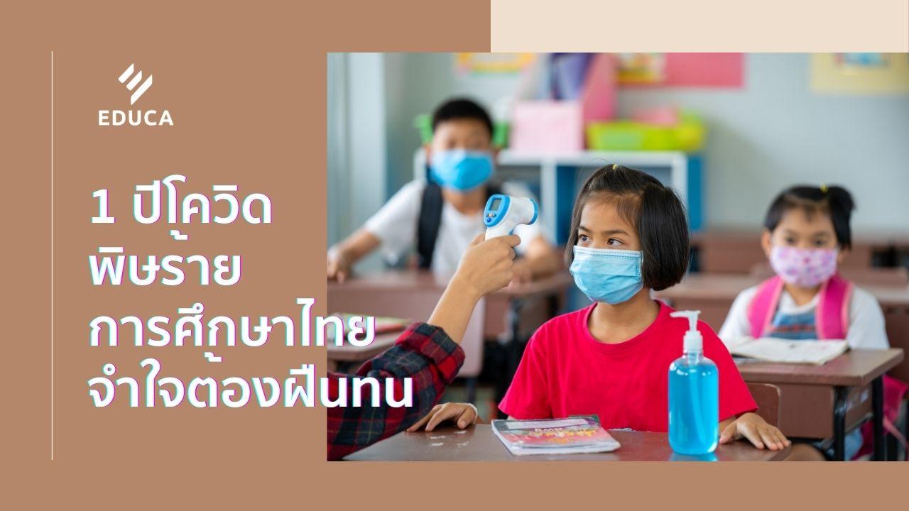 1 ปีโควิด พิษร้ายการศึกษาไทย จำใจต้องฝืนทน