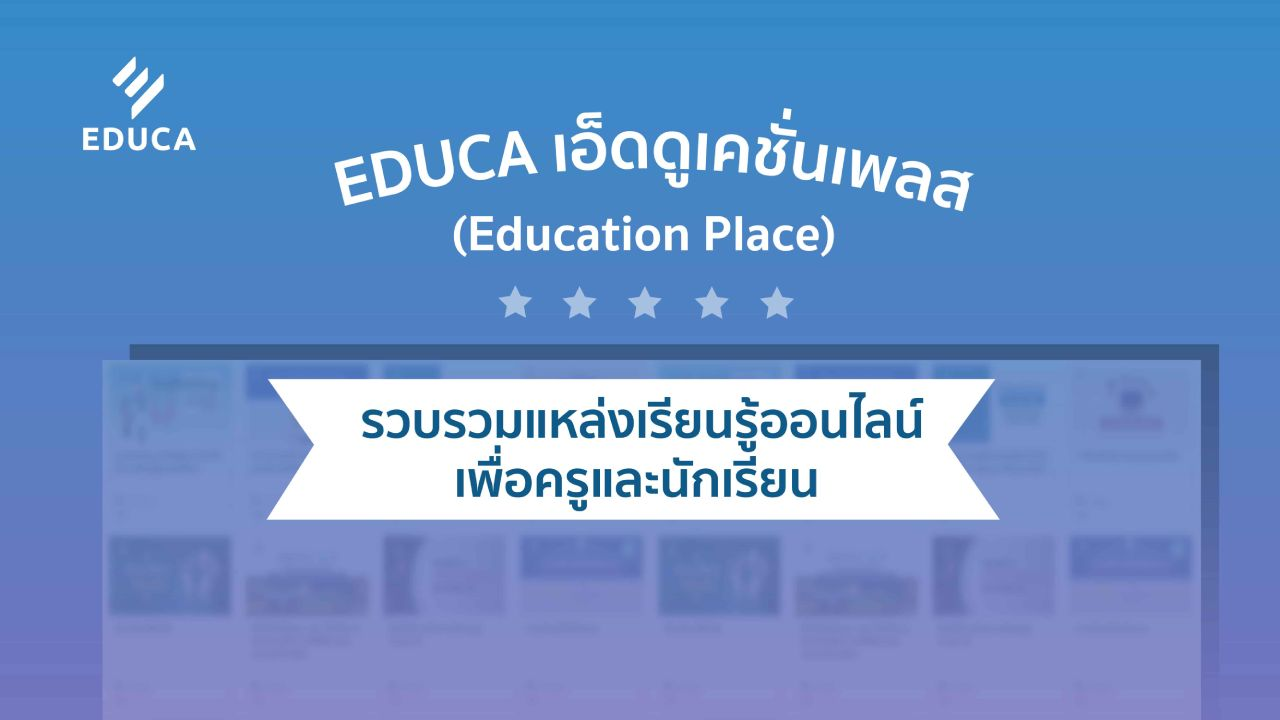 EDUCA เอ็ดดูเคชั่นเพลส (Education Place) รวบรวมแหล่งเรียนรู้ออนไลน์เพื่อครูและนักเรียน