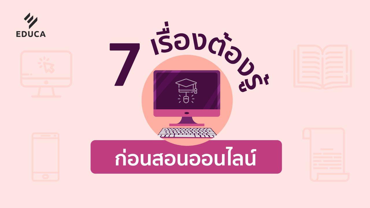 7 เรื่องต้องรู้ ก่อนสอนออนไลน์