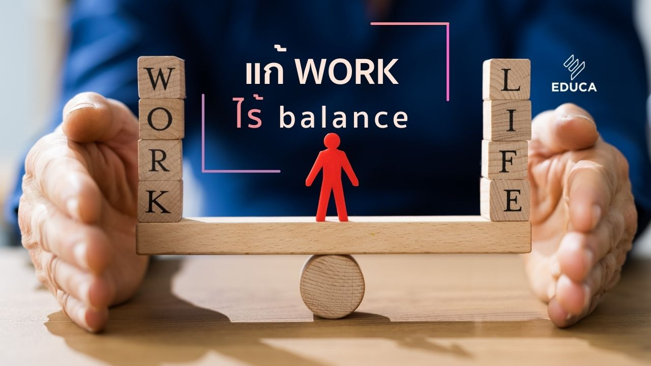 แก้ Work ไร้ balance