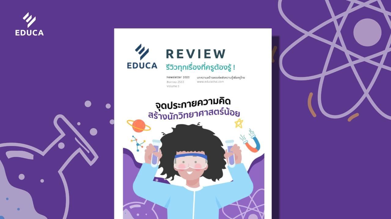 e-Book: EDUCA Review ฉบับที่ 5 จุดประกายความคิด สร้างนักวิทยาศาสตร์น้อย