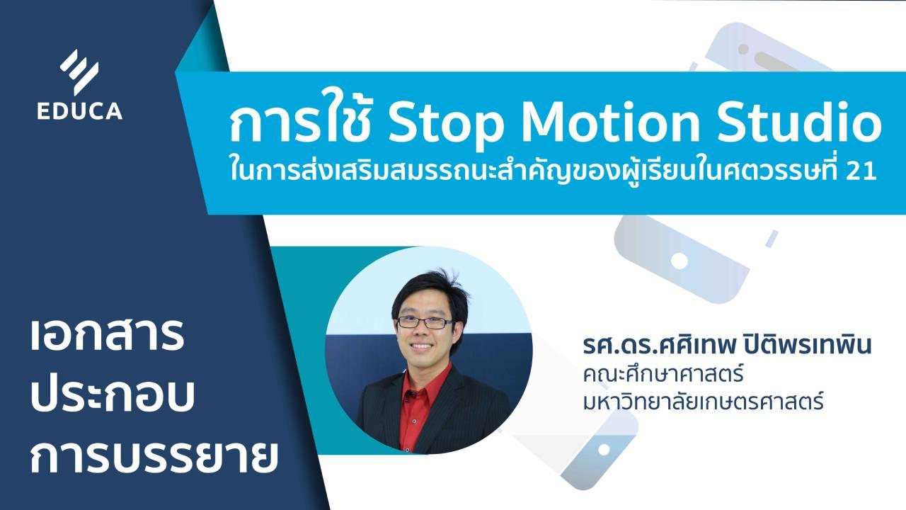 เอกสารประกอบการบรรยาย การใช้ Stop Motion Studio ในการส่งเสริมสมรรถนะสำคัญของผู้เรียนในศตวรรษที่ 21