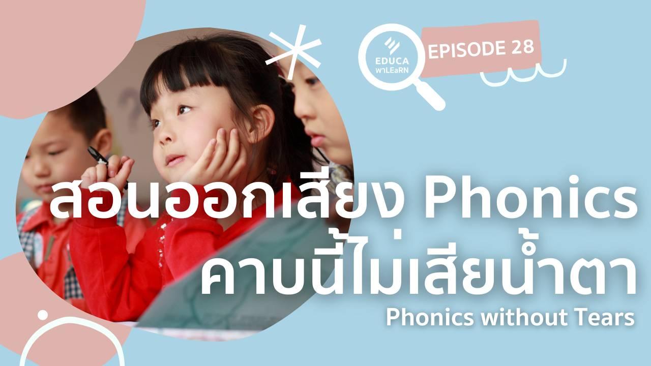 EDUCA พา LEaRN EP28.: สอนออกเสียง Phonics คาบนี้ไม่เสียน้ำตา Phonics without Tears