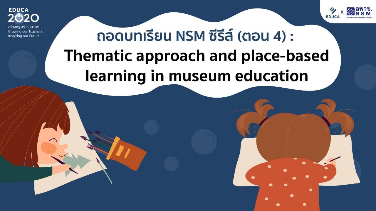 ถอดบทเรียน NSM ซีรีส์ (ตอน 4):  Thematic approach and place-based learning in museum education