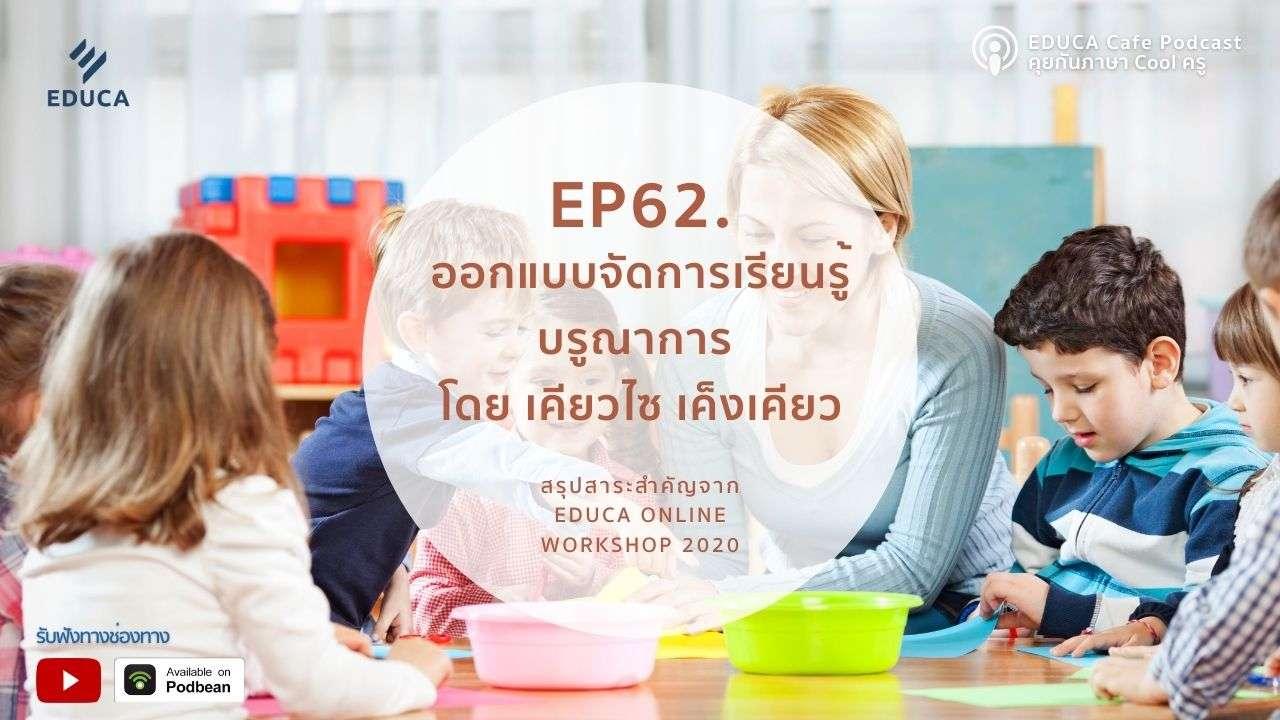 EDUCA Podcast: ออกแบบจัดการเรียนรู้บรูณาการ โดย เคียวไซ เค็งเคียว