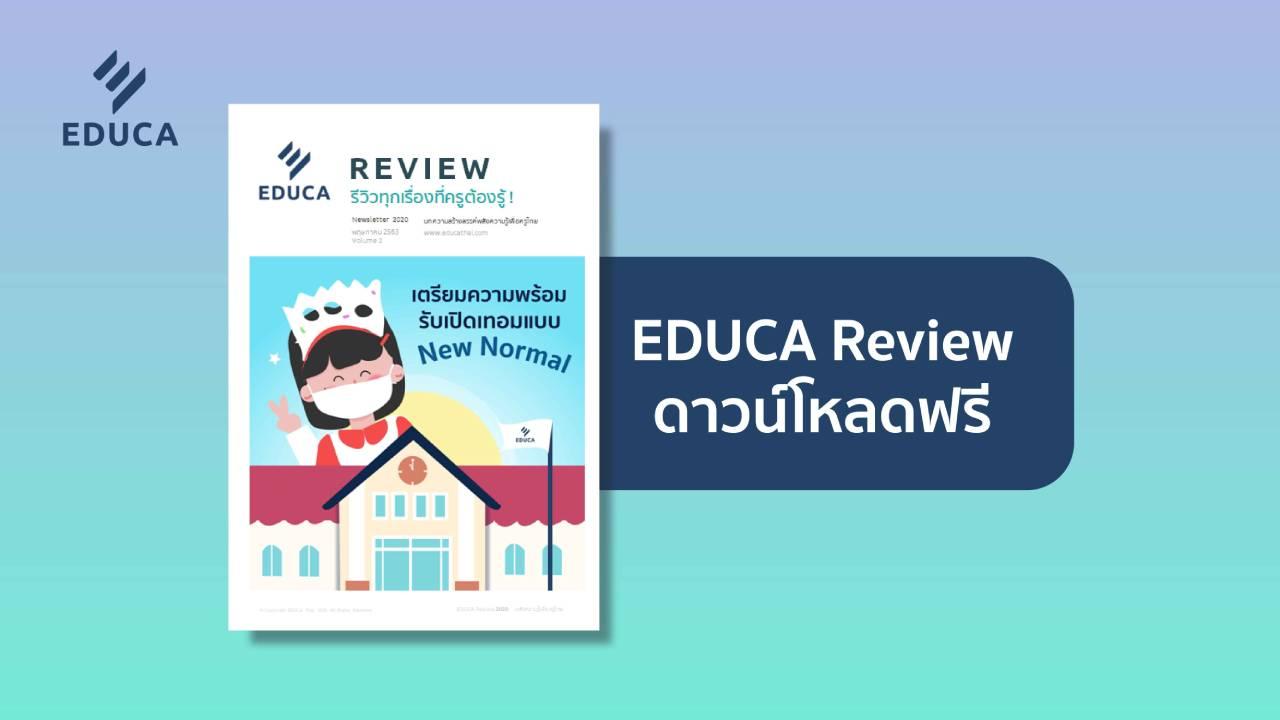 e-Book: EDUCA Review ฉบับที่ 2 เตรียมความพร้อม รับเปิดเทอมแบบ New Normal