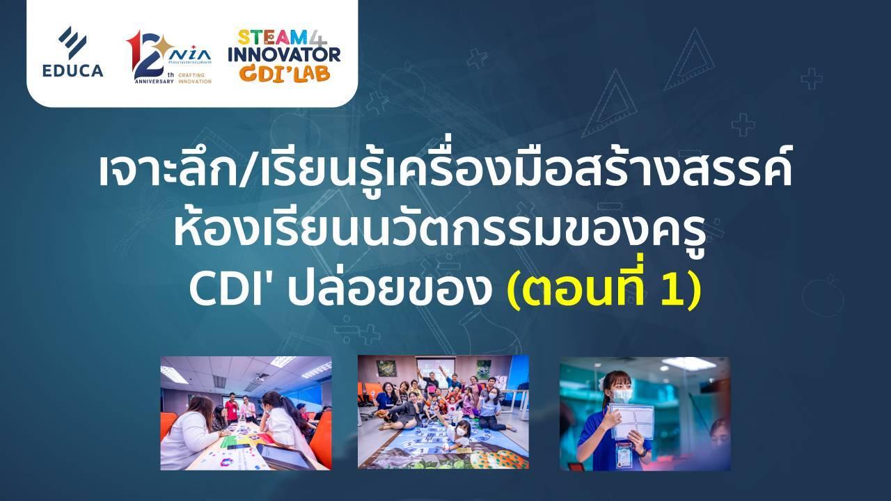 เจาะลึก/เรียนรู้เครื่องมือสร้างสรรค์ห้องเรียนนวัตกรรม ของครู CDI' ปล่อยของ (ตอนที่ 1)