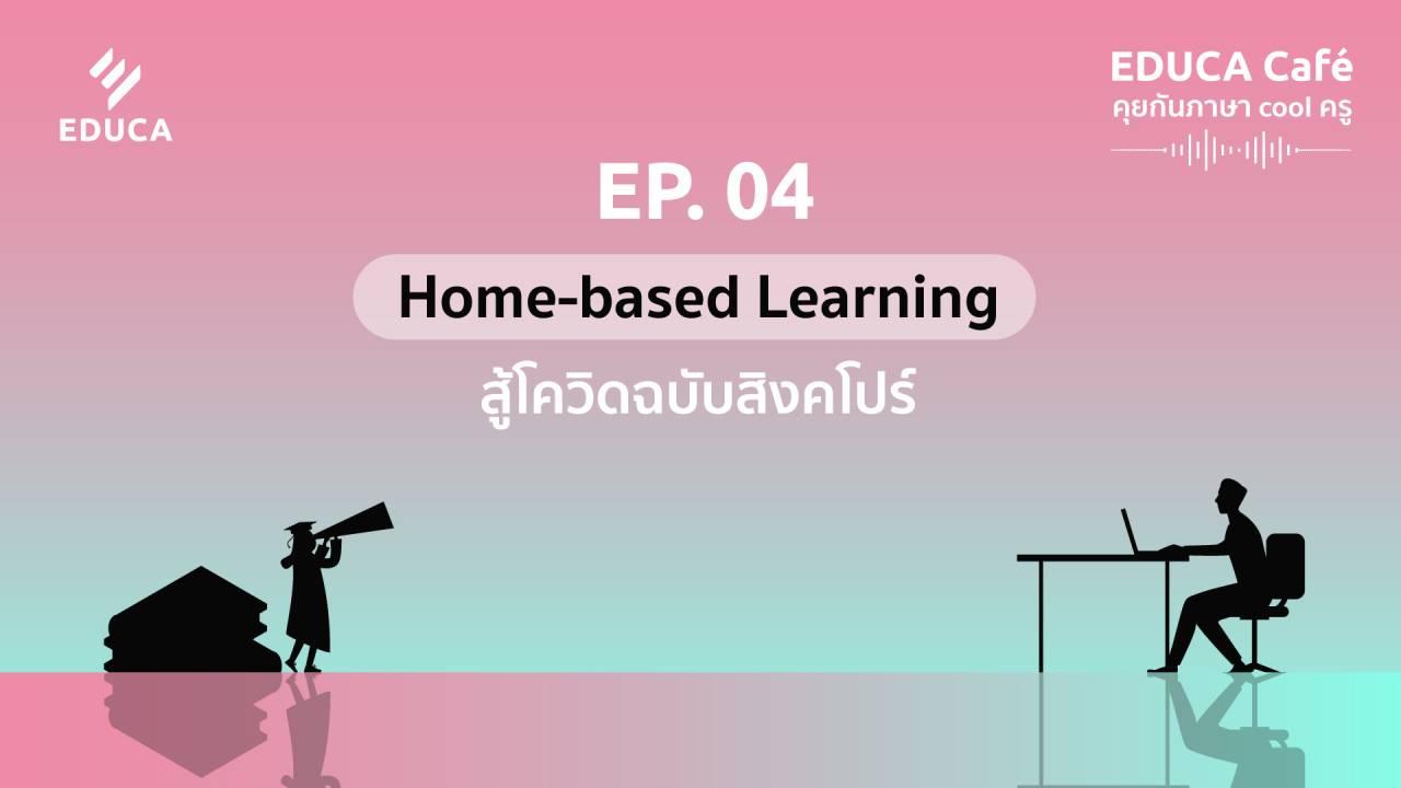 EDUCA Cafe Podcast: Home-based Learning สู้โควิด-19 ฉบับสิงคโปร์