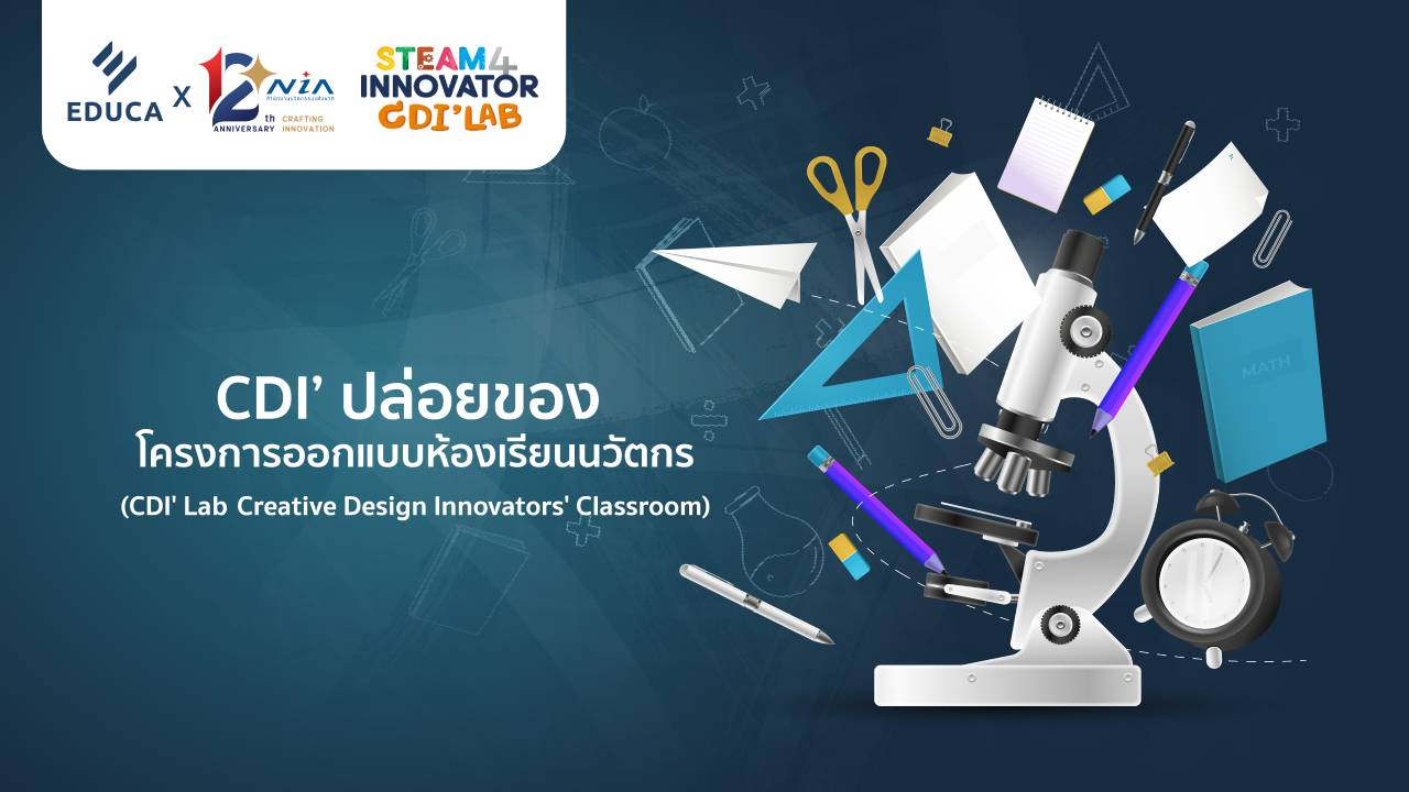 EDUCA เชิญชวนร่วมงาน CDI' ปล่อยของ โครงการออกแบบห้องเรียนนวัตกร CDI' Lab (Creative Design Innovators' Classroom)