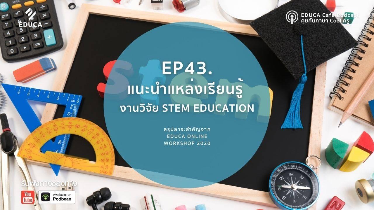 EDUCA Cafe Podcast: แนะนำแหล่งเรียนรู้งานวิจัย  STEM Education