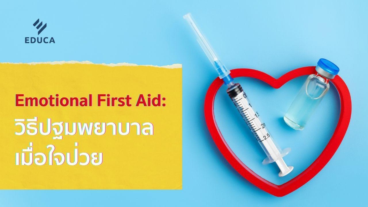 Emotional First Aid: วิธีปฐมพยาบาลเมื่อใจป่วย